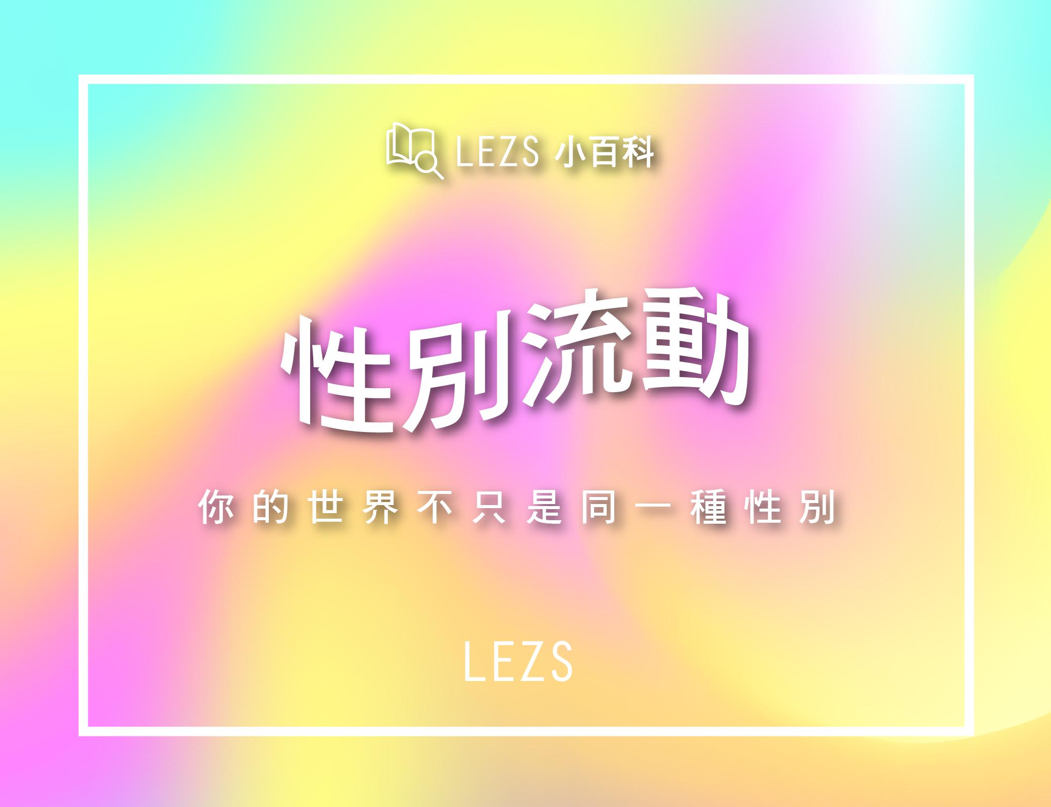 LEZS小百科》性別流動,跨越性別二分法