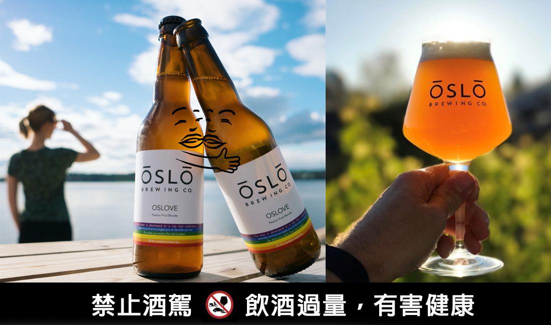 選物》翻轉仇恨結出愛之花,奧斯陸《愛是你》彩虹黃金愛爾精釀啤酒