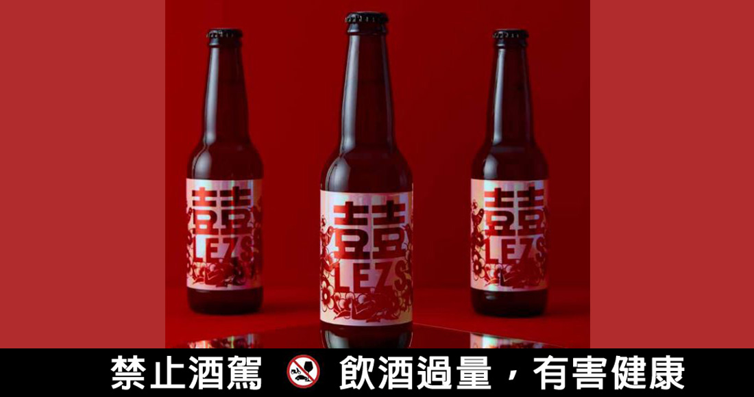 選物》 最歡慶的喜事,要用最鮮盛的紅來慶祝!LEZS囍日百香啤酒開賣!