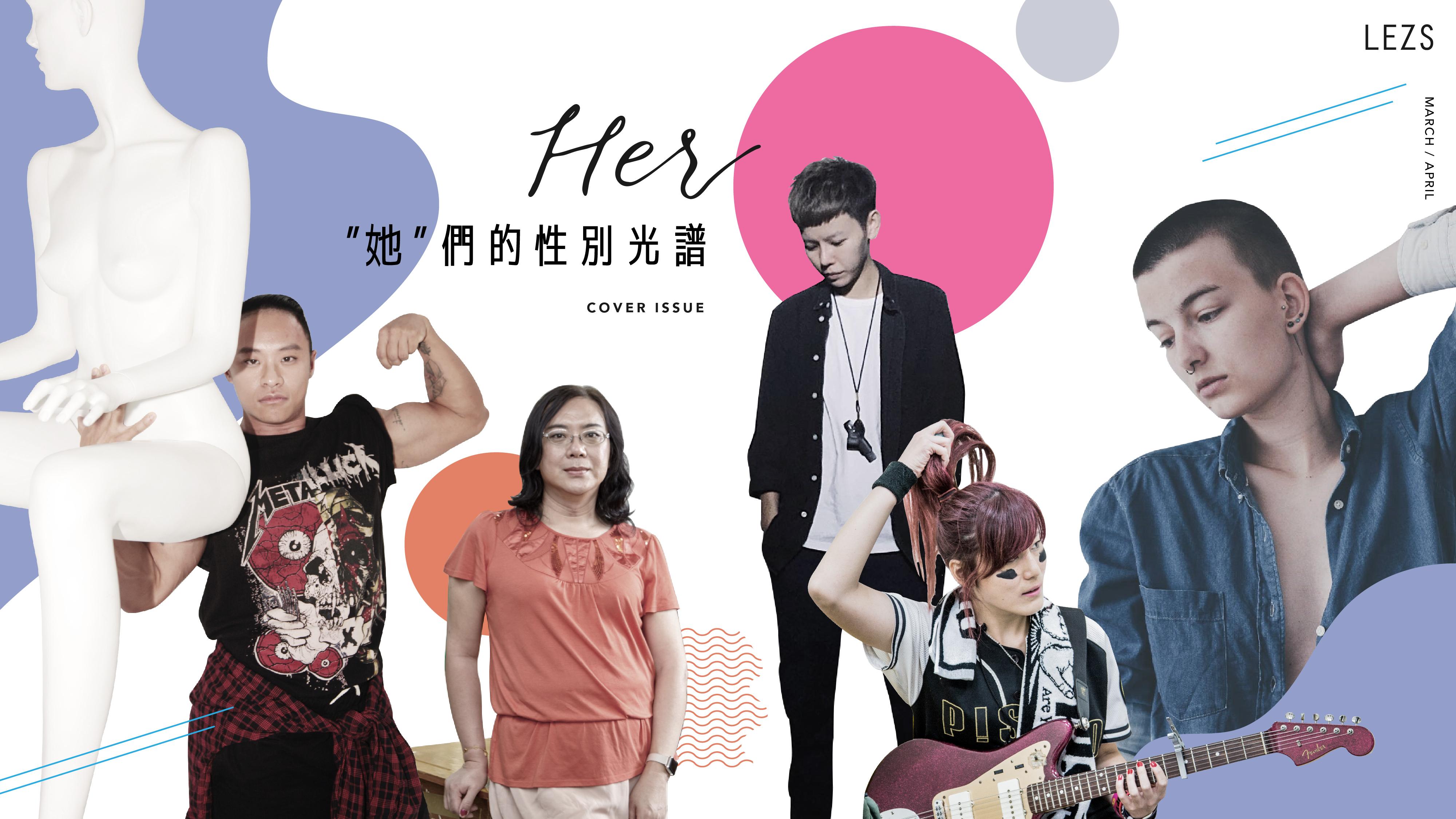 她們的性別光譜》LEZS春季專題,帶你探討性別多樣性