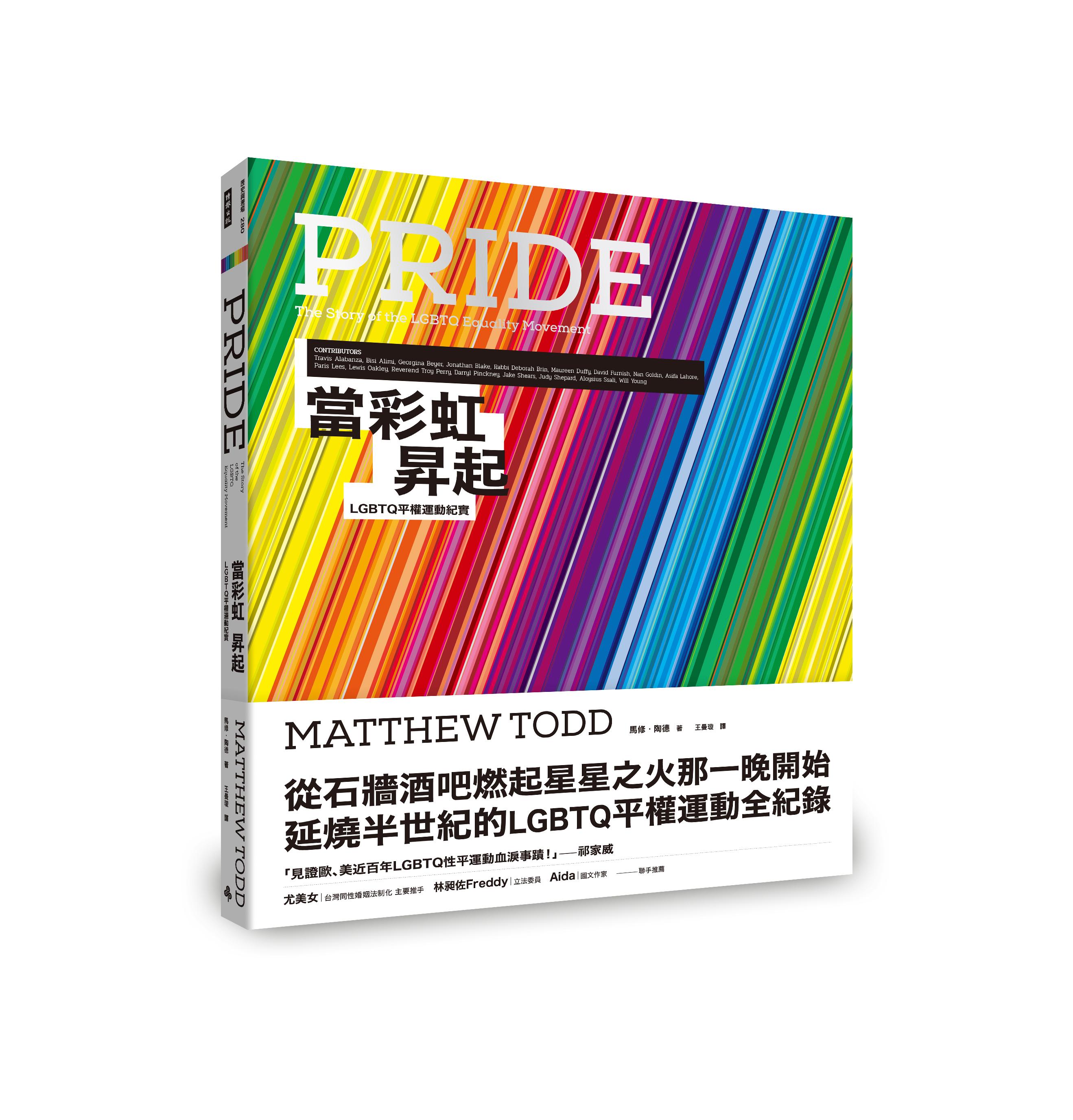 《當彩虹昇起:LGBTQ平權運動紀實》見證百年性平運動血淚事蹟,捍衛得來不易的權利