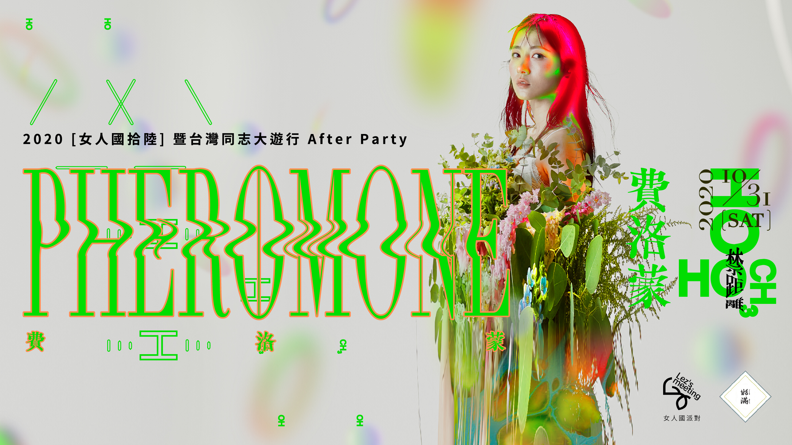 2020 Gay Pride After Party 【Pheromone】  Lez's Meeting女人國 Sisteenth