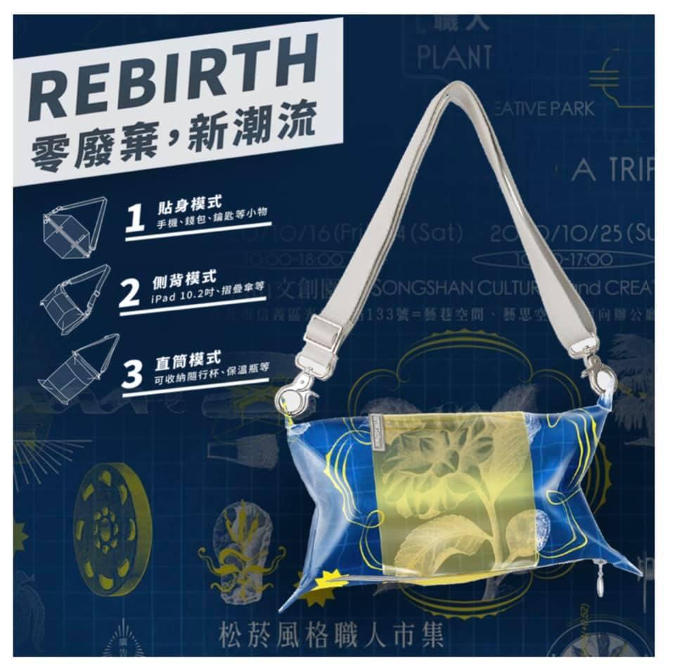 日常經典《Rebirth回收帆布再造計劃》:台灣同志大遊行主視覺再製,延續成人之美的百變包款