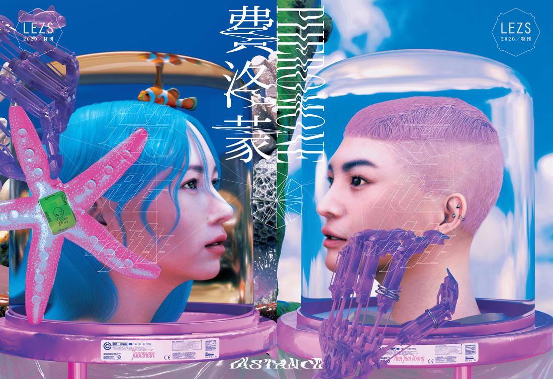 《費洛蒙─遠距離》開啟女同志感官新體驗,集結華人女性藝術家聯手打造實驗海報書