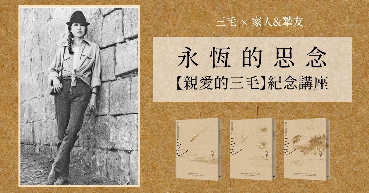 三毛逝世30週年,皇冠推出特別紀念版作品及多場紀念講座