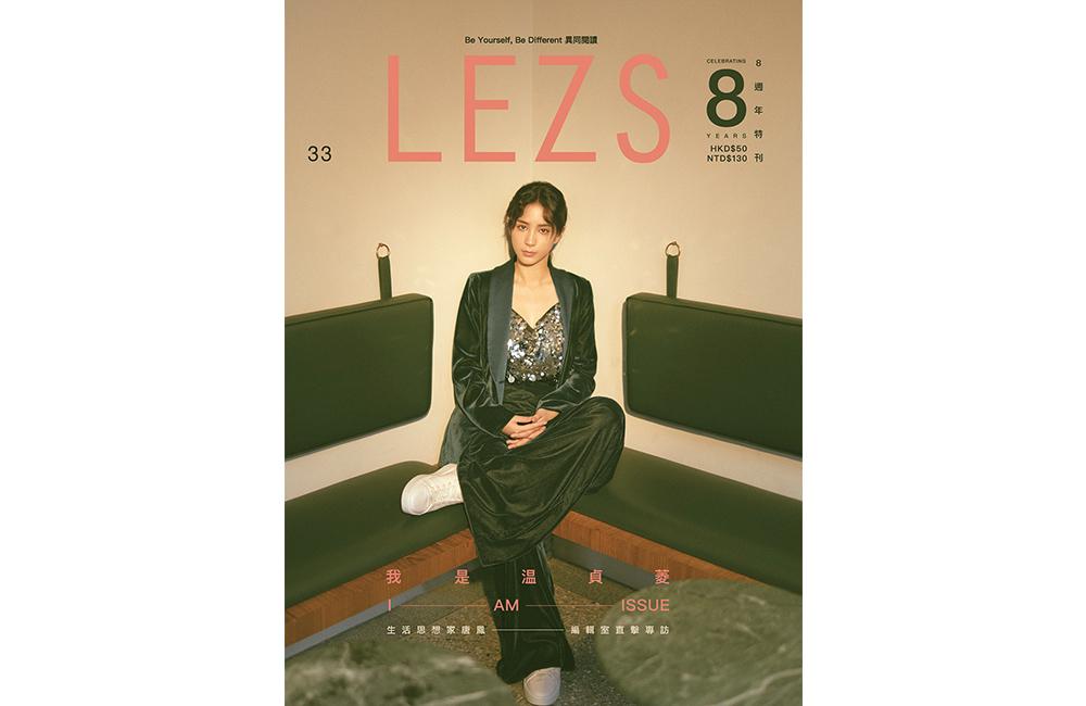 《LEZS》創刊8週年 金鐘視后温貞菱登封面挺LGBT:「成為自己,比什麼都重要」