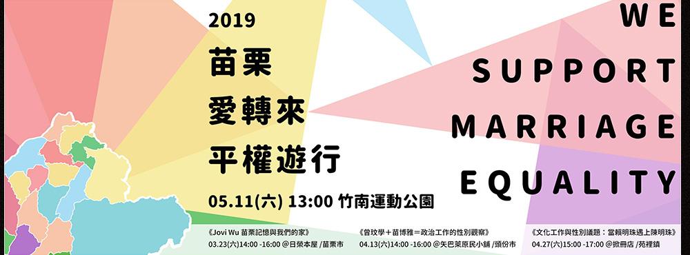 一起邁向彩虹新世界,2019全台同志遊行及活動日程表