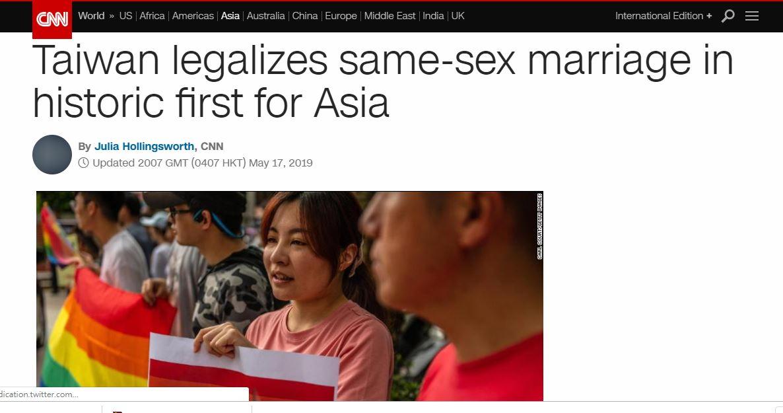 外媒報導台灣同婚,亞洲第一開放寬容