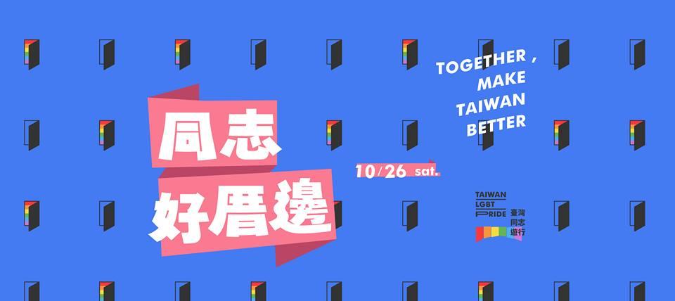 打造十月台灣同志驕傲月,Make Taiwan Better