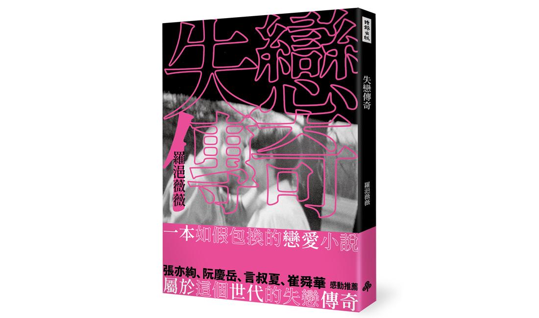 張亦絢:羅浥薇薇《失戀傳奇》,有女同志生命韻律寫得最好最美的文字