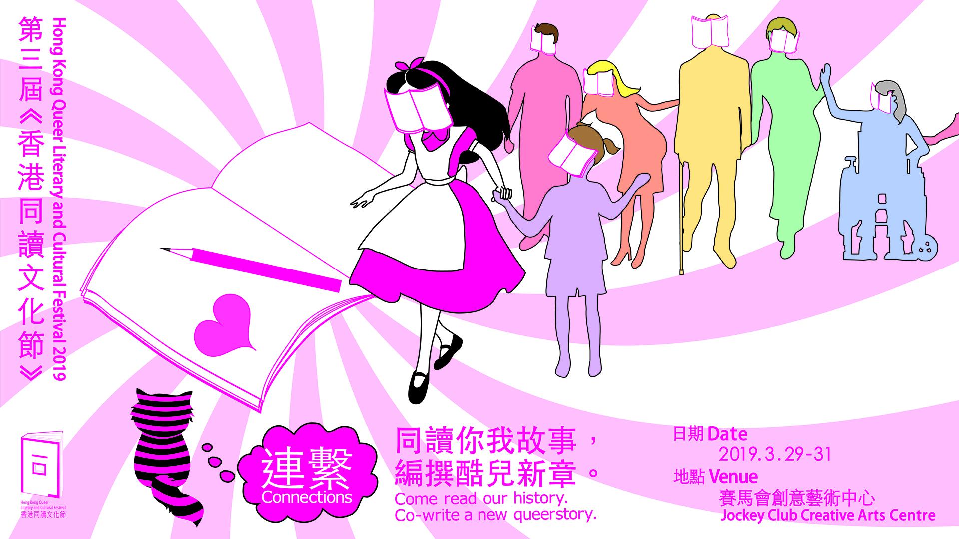 「香港同讀文化節」月底揭幕,主題「連繫 」彰顯性別無處不在